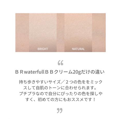 BR waterfull BBクリーム 20g