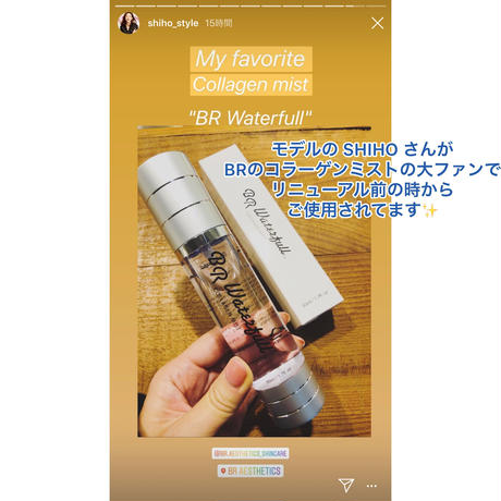 BR waterfull  コラーゲンミスト