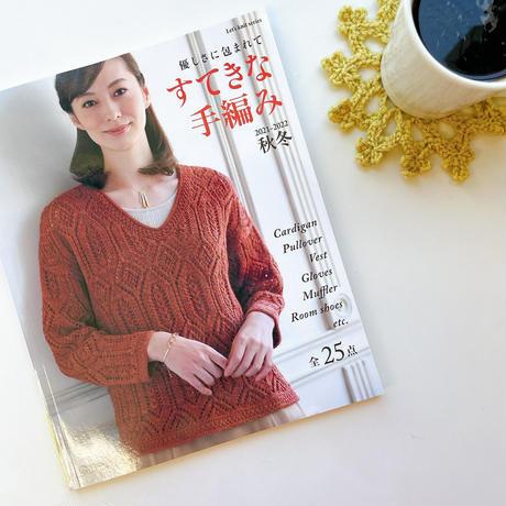 【 本 】すてきな手編み 2021-2022秋冬