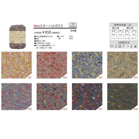ハルガスミ模様編みソックスキット