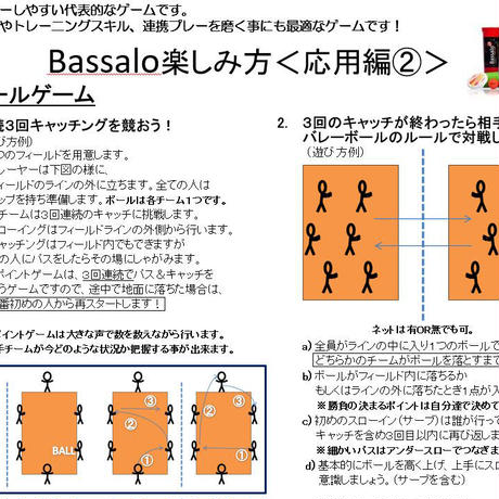 バッサロ!白1個(カップ×2個:ボール2個:遊び方説明書×1)