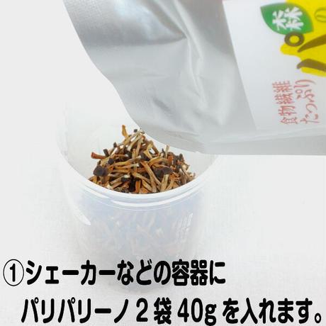 スナック感覚 パリパリ食べる 食物繊維たっぷり 森のちびっこパリパリーノ(個装20g×5袋) おまかせフレーバーセット