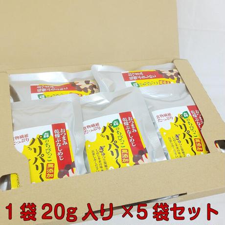 スナック感覚 パリパリ食べる 食物繊維たっぷり 森のちびっこパリパリーノ(個装20g×5袋)