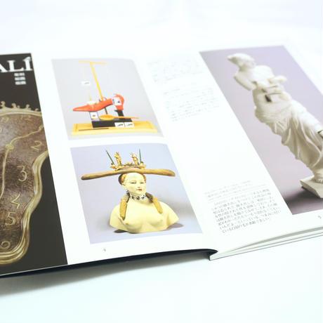 【諸橋近代美術館】ガイドブック