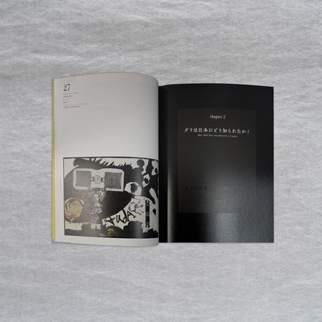 【ショック・オブ・ダリ〜サルバドール・ダリと日本の前衛〜】展覧会図録