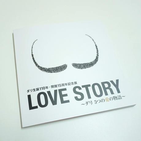 【LOVE STORY ~ダリ 5つの愛の物語~】展覧会図録