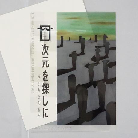 クリアファイル/栁澤貴彦《Deviation》