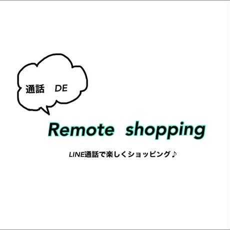 2/16更新【リモートショッピング】LINE通話使用