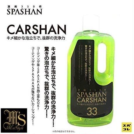 【準備中】[SPASHAN] CARSHANカーシャンプー750㎖
