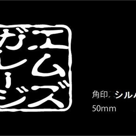 ☆在庫処分☆50mmエムズステッカー(シルバーラメ)