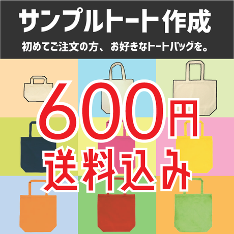 初めてのトートも600円!【DM便/送料込み】