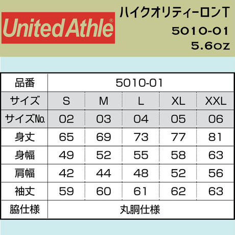 United Athle ユナイテッドアスレ 厚手ロングスリーブT 5010-01【本体代+プリント代】