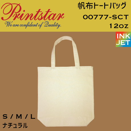 Printstar プリントスター トート 00777-SCT【本体代+プリント代】