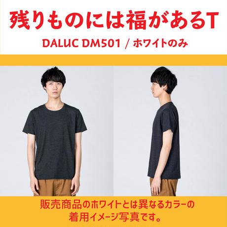 【残り30枚】残りものには福があるTシャツ DALUC DM501 ホワイト【5枚以上で1枚700円】