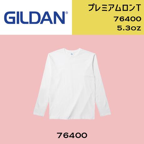 GILDAN ギルダン プレミアムロンT 76400【本体代+プリント代】