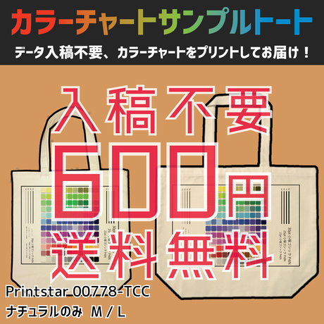 【入稿不要】カラーチャートサンプルトート【Printstar 00778-TCC / DM便送料込み】