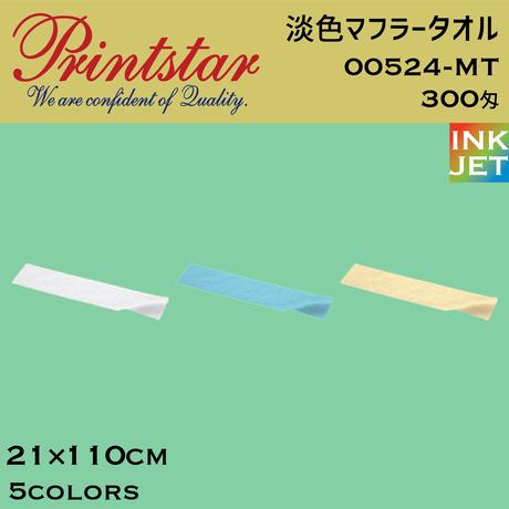 Printstar 淡色マフラータオル 00524-MT 【本体代+プリント代】