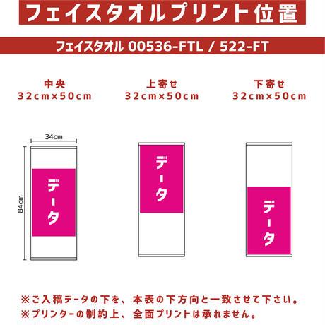 Printstar 淡色フェイスタオル 00522-FT【本体代+プリント代】