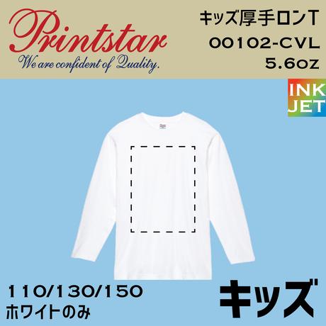 【キッズサイズ】Printstar プリントスター ロンT 00102-CVL【本体代+プリント代】