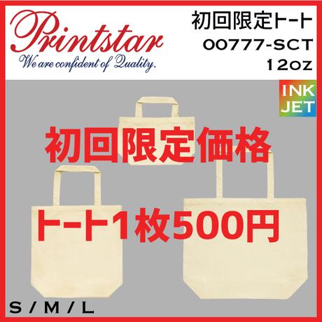 初めてのトートも500円!【本体+プリント代】