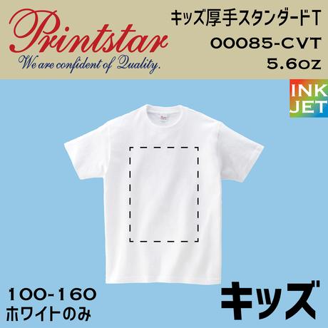 【キッズサイズ】Printstar プリントスター 00085-CVT 【本体代+プリント代】