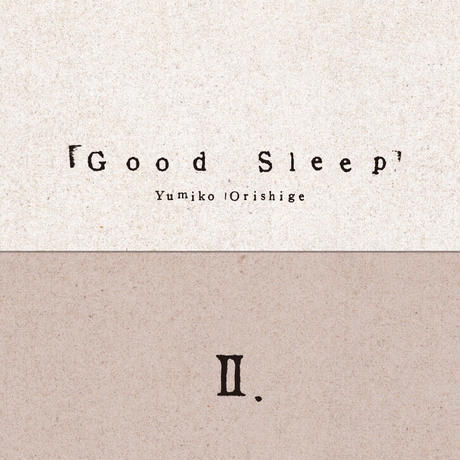 【GoodSleepⅠ・Ⅱ】[折重由美子]