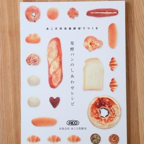 発酵パンのしあわせレシピ:あこ天然酵母