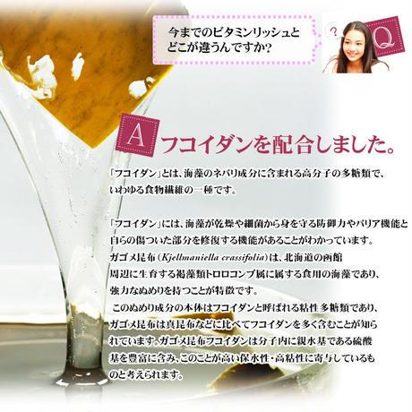 ビタミンリッシュ【5本セット】サプリメント(栄養機能食品)定価45,900円【送料無料】
