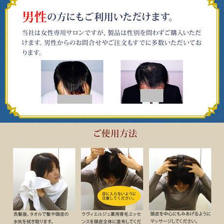 【新発売記念20%OFF】ラヴィエルジュ 薬用育毛エッセンス (医薬部外品〉