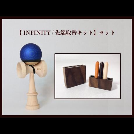 【特別価格10%off】MUGEN MUSOU「INFINITY / 先端取替キット」セット