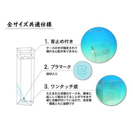 ボトル用クリアケース O-23 SAKE300ml汎用   WINE375ml用【50枚】