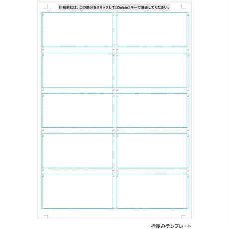 和紙調無地ラベル クレープ【50シート】インクジェットプリンター専用