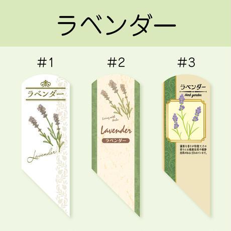 *印刷入り お花のラベルA* ~Herb~【280枚入】
