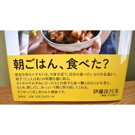 枝元なほみのリアル朝ごはん =毎朝、こんなの食べてます=