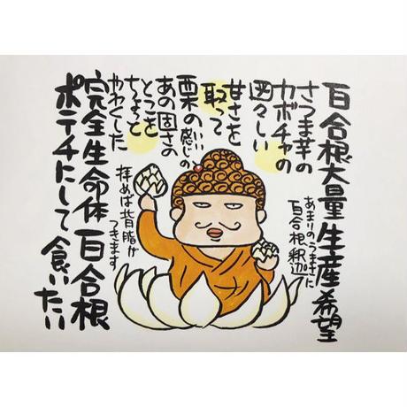 西原理恵子×枝元なほみ おかん飯 ③~てんこもり編~
