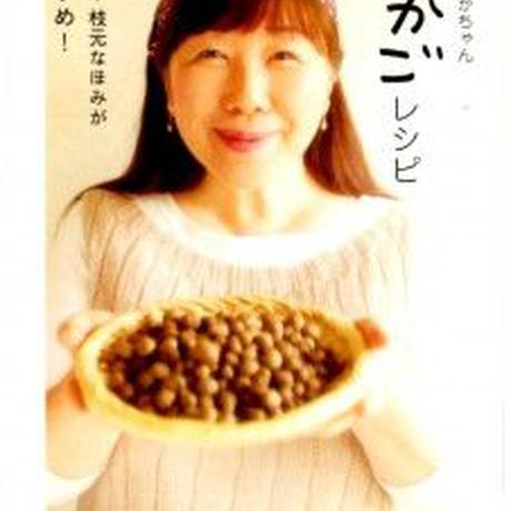 """山芋のあかちゃん """"むかご"""" 500g 青森県産"""