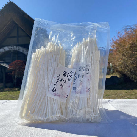 武川のよんぱち米粉麺(半生)