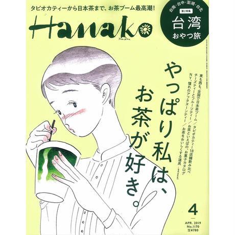 期間限定『Hanako』掲載記念 桑抹茶マルベリーココ【150g】⇒\【40g】無料進呈/