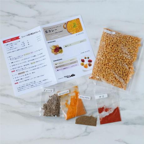 ダール「豆」カレー用スパイスキット(2~3人分)