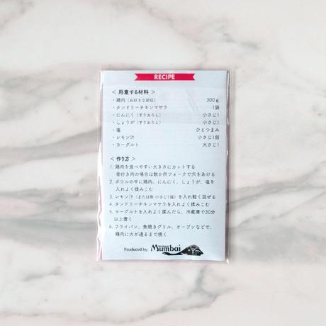 タンドリーチキンマサラ1パック(7g)インド人シェフ監修【定形郵便発送】