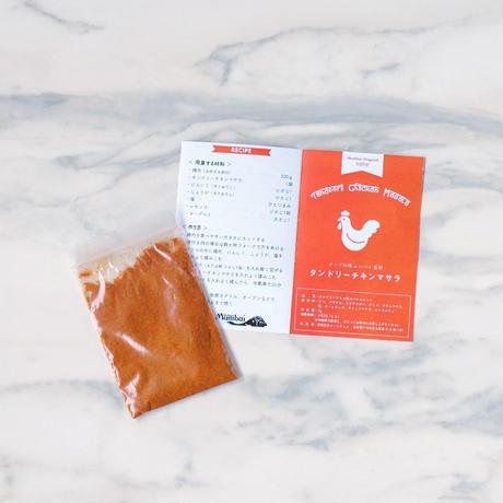 ガラムマサラ&タンドリーチキンマサラ(スパイスキット2種セット)各1パック【定形郵便発送】