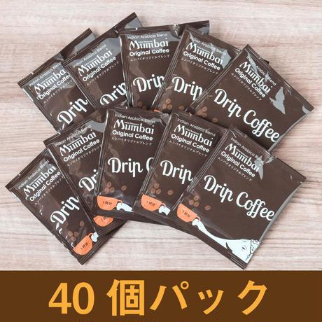 ムンバイドリップコーヒー(1杯分×40パックの大容量)