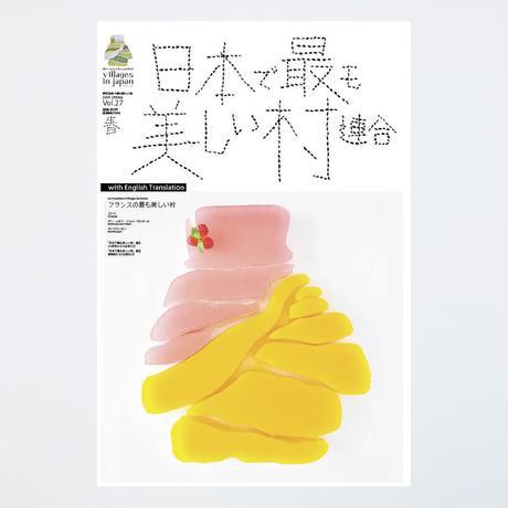 Vol.27 2019春