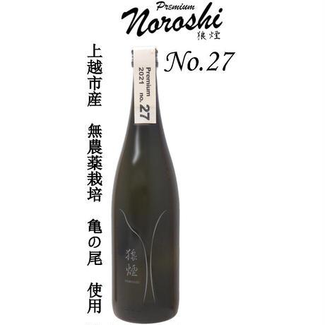 2021.2作 Premium NOROSHI 狼煙 無農薬栽培 亀の尾90%精米 No.27