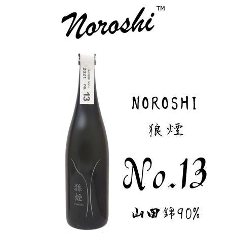 2021.3作 NOROSHI 狼煙  No.13 山田錦90%精米使用(12月リベンジ作)