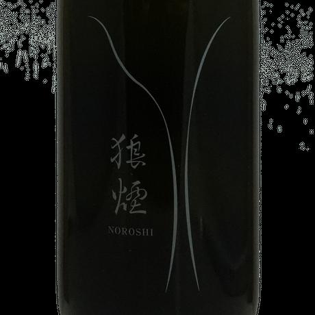 2021.5作 NOROSHI 狼煙  No.19 きょうかい18号酵母使用 限定200本