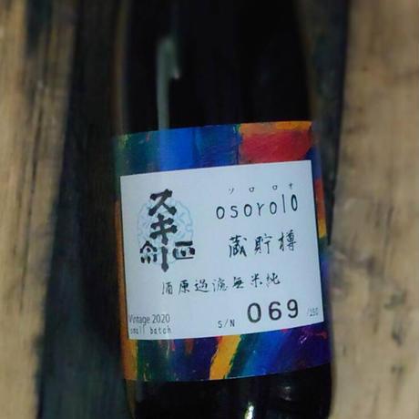 スキー正宗 純米無濾過原酒 オロロソ樽貯蔵 限定250本