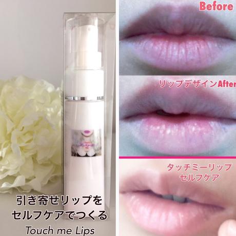 うるうるふっくら唇専用美容液touch me lips