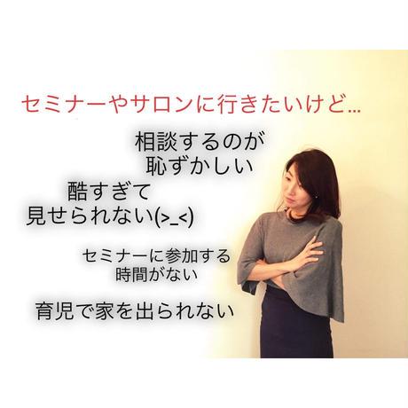 お家でコッソリ【一生モノの美乳術セルフケアDVD】