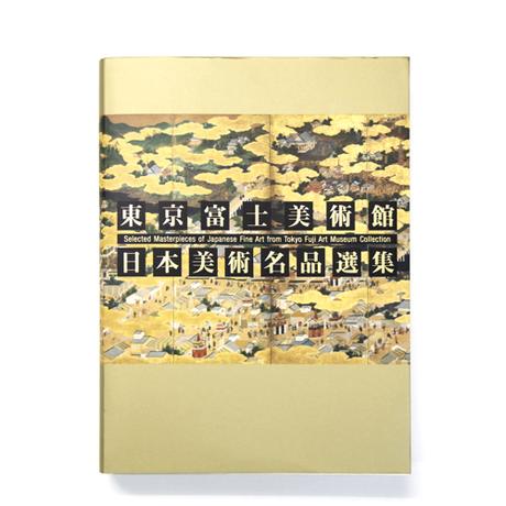図録 日本美術名品選集